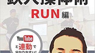 【書籍版販売のお知らせ】河原流鉄人操体術RUN編