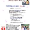 11/23(木)「河原流鉄人操体術Run編」出版記念トークショー&サイン会のお知らせ