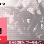 11/28(水)河原勇人の パワー✕ペダリング・スキルUP講座のお知らせ