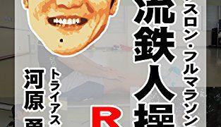 6/14(水)4'00″/kmペース体得走@井の頭公園400mトラック