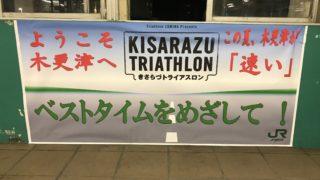 木更津トライアスロン大会2017、サポート参戦!