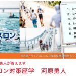 3/2(土)、Lumina presents 宮古島トライアスロン対策座学 開催!